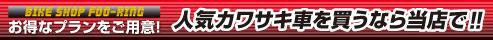 BIKE SHOP FOO-RING/お得なプランをご用意! 人気カワサキ車を買うなら当店で!!