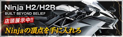 Ninja H2/H2R|Ninjaの頂点を手に入れろ