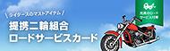 ライダースのマストアイテム 提携二輪組合ロードサービスカード