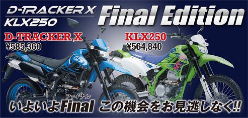 D-TRACKER X / KLX250 Fianl Edition