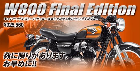 W800 Fianl Edition