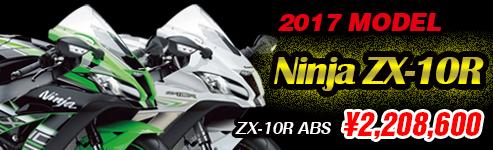 Ninja ZX-10R ABS KRT Edition / KRT Winter Test Edition