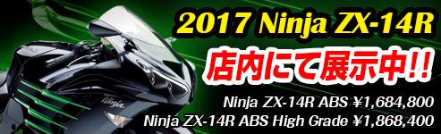 Ninja ZX-14R ABS��Ninja ZX-14R ABS High Grade