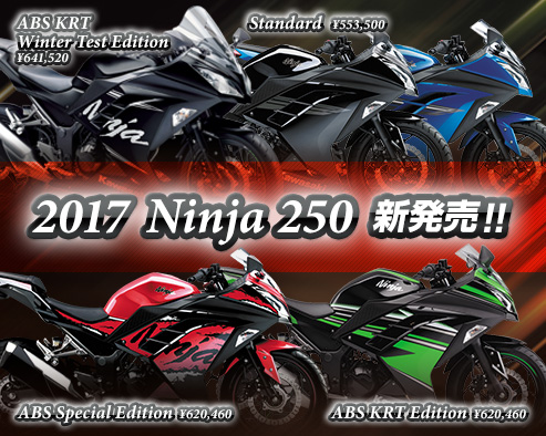 2017 Ninja 250 新発売!
