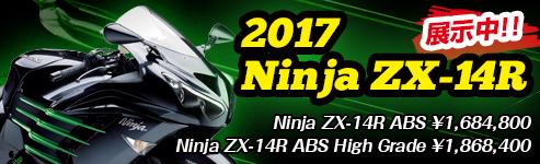 Ninja ZX-14R ABS・Ninja ZX-14R ABS High Grade