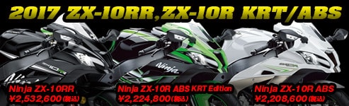 ZX-10RR・ZX-10R KRT Edition・ZX-10R ABS