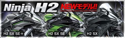 2019 Ninja H2 SX/SE/SE+