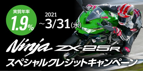 Ninja ZX-25R スペシャルクレジットキャンペーン