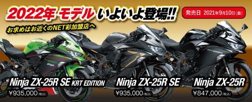 2022 Ninja ZX-25R